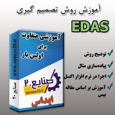 فیلم آموزش روش ایداس (edas) به همراه پیاده سازی در اکسل