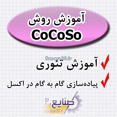 فیلم آموزش روش کوکوسو (COCOSO) روش جدید 2018