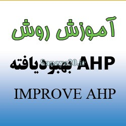 روش ahp بهبود یافته