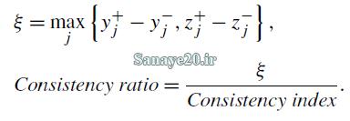 محاسبه نرخ سازگاری مدل BWM آرمانی