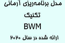 آموزش روش BWM برنامه ریزی آرمانی