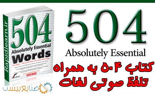 دانلود کتاب زبان 504 با تلفظ صوتی لغات