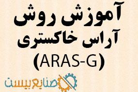 روش آراس خاکستری ARAS G یا grey ARAS