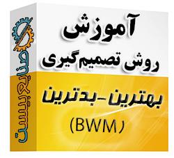 آموزش روش بهترین-بدترین BWM