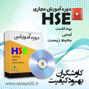 دوره آموزش مجازی ایمنی، بهداشت و محیط زیست (HSE)