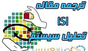 ترجمه رایگان مقاله ISI تحلیل سیستم با ونسیم