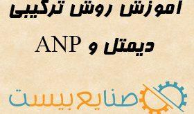 آموزش روش ترکیبی دیمتل و ANP