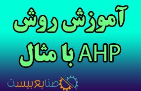 آموزش روش AHP با مثال