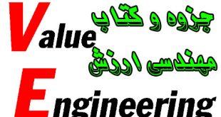 جزوه و کتاب مهندسی ارزش و تحلیل ارزش