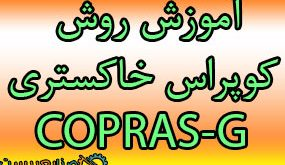 آموزش کوپراس خاکستری copras G