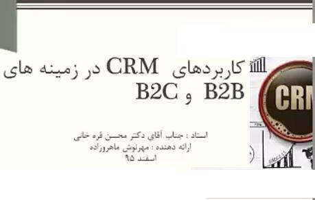 کاربرد مدیریت ارتباط با مشتری crm در b2b و b2c