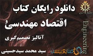 دانلود کتاب اقتصاد مهندسی سید حسینی