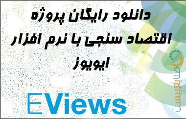 دانلود رایگان پروژه اقتصاد سنجی با ایویوز eviews