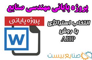 پروژه پایانی مهندسی صنایع انتخاب استراتژی با روش AHP