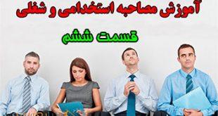 استرس در مصاحبه شغلی و استخدامی