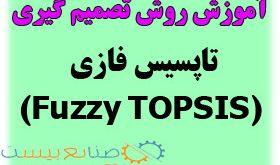 روش تاپسیس فازی fuzzy topsis