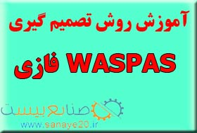 روش fuzzy waspas واسپاس فازی