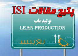 پکیج مقالات تولید ناب Lean Production