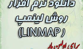نرم افزار روش لینمپ linmap در اکسل