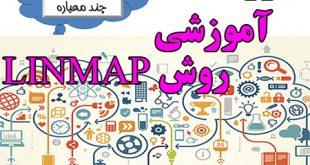 آموزش روش تصمیم گیری LINMAP