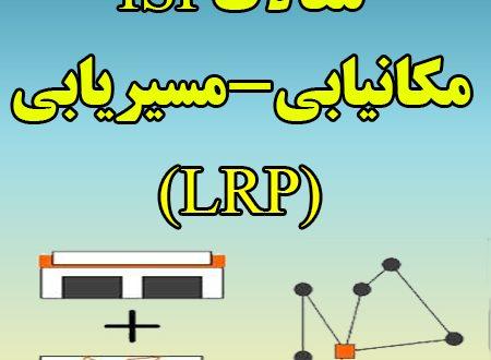مقاله ISI مکان یابی مسیریابی