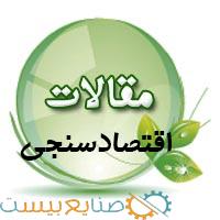 مقالات اقتصاد سنجی فارسی و انگلیسی isi
