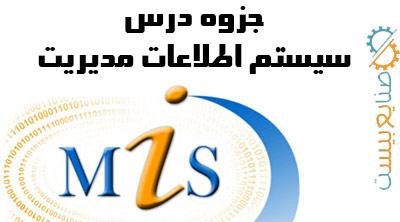 جزوه سیستم های اطلاعات مدیریت mis