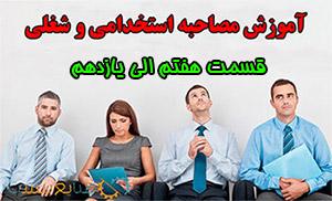 آموزش مصاحبه شغلی و استخدامی