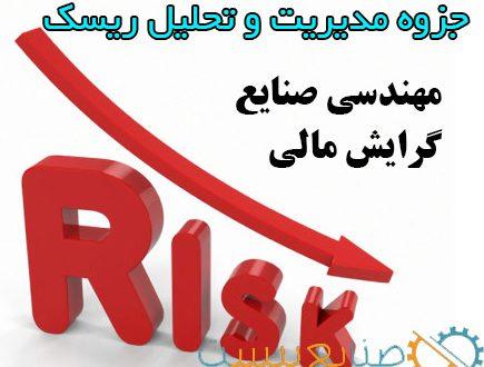 جزوه مدیریت و تحلیل ریسک مالی مهندسی صنایع