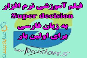آموزش نرم افزار سوپر دسیژن super decision