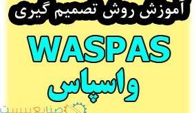 روش واسپاس WASPAS